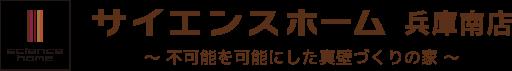 サイエンスホーム兵庫南店