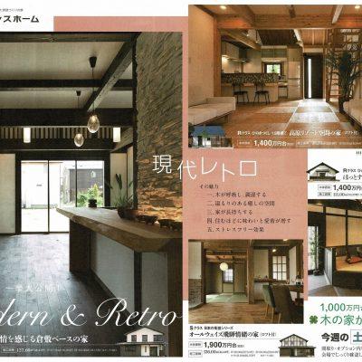 サイエンスホーム兵庫南店姫路モデルハウス